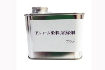 アルコール染料溶解剤 250ml