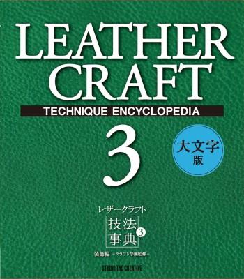 <参考書>レザークラフト技法事典3
