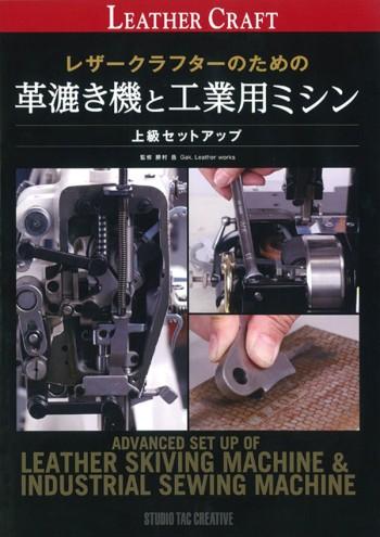 <参考書>革漉き機と工業用ミシン 上級セットアップ