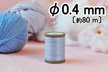 六花(リゥファ)ワックスリネン糸〔Φ0.4 mm/約80 m〕