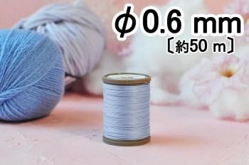 六花(リゥファ)ワックスリネン糸〔Φ0.6 mm/約50 m〕
