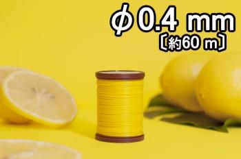 六花(リゥファ)ポリエステル糸〔Φ0.4 mm/約60 m〕