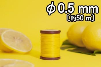 六花(リゥファ)ポリエステル糸〔Φ0.5 mm/約50 m〕