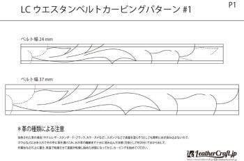 <PDF無料ダウンロード>LCウエスタンベルトカービングパターン#1