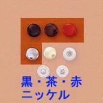 バネホック<小>No.1 ニッケル