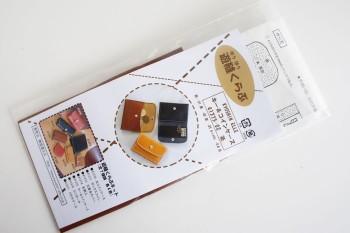 <オークション>Key & Coin Case 茶