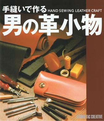 <参考書>手縫いで作る 男の革小物