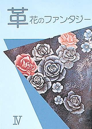 <参考書> 革・花のファンタジー(4)