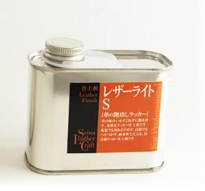 <仕上剤>レザーライトS 250ml