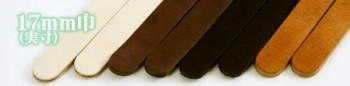 レザーハンドルキット17mm巾×45cm【平タイプ】サドルレザー・スタンダード・マット(5セット入り)