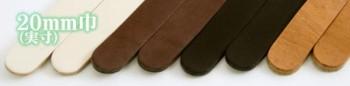 レザーハンドルキット20mm巾×60cm【平タイプ】サドルレザー・スタンダード・マット(5セット入り)