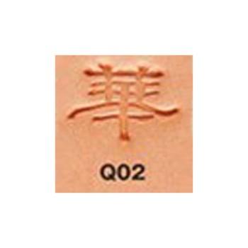 漢字刻印(華)