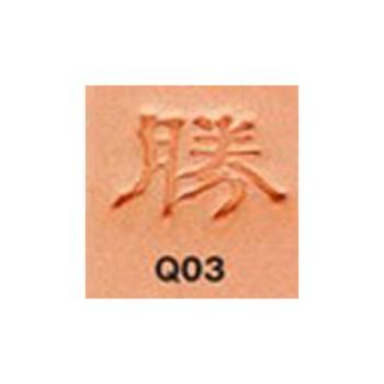 漢字刻印(勝)