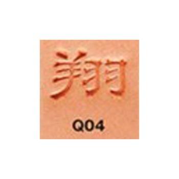 漢字刻印(翔)