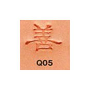 漢字刻印(善)