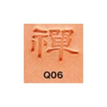 漢字刻印(禅)