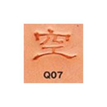 漢字刻印(空)