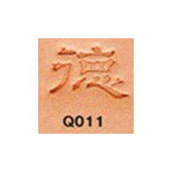 漢字刻印(徳)