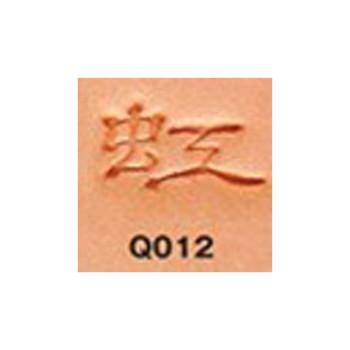 漢字刻印(虹)