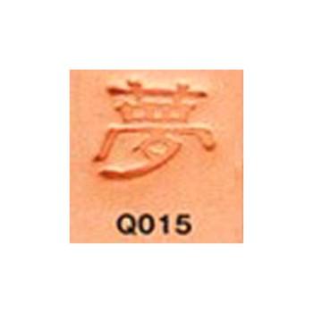 漢字刻印(夢)