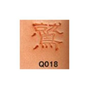 漢字刻印(鷲)