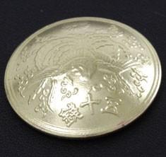 鳳凰50銭黄銅貨(裏)ボタンループ式
