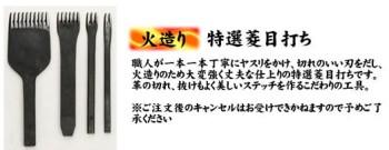 火造り特選菱目打ち(10本目)
