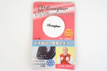 ラナパー プチセット(5ml)